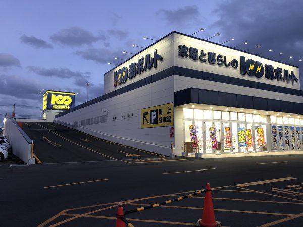 100満ボルト東苗穂店新築工事