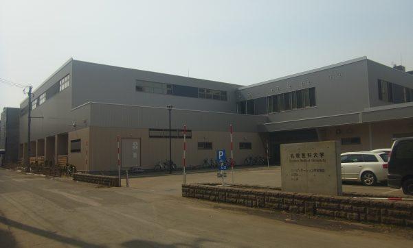 札幌医科大学屋内体育施設その他改築工事